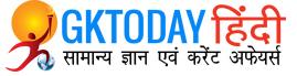 GKToday Hindi