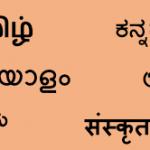मराठी